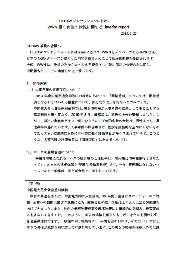 CEDAW プレセッション中間レポート20150522 1