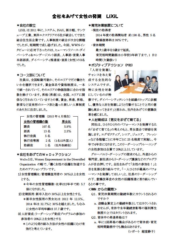 版下6~7)企業 富士通&LIXIL (小西修正①)2