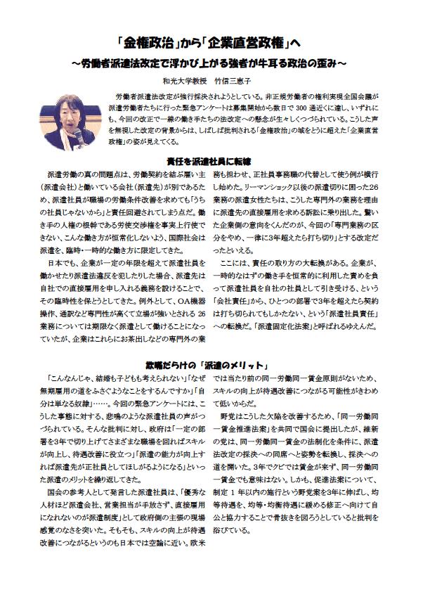 版下16.17.18)派遣法原稿(竹信さん)&廣瀬さん
