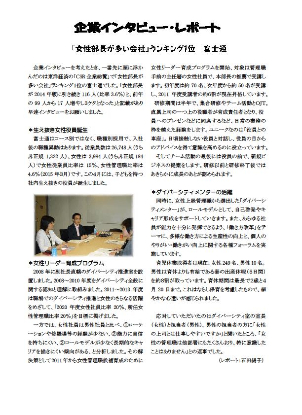 版下6~7)企業 富士通&LIXIL (小西修正①)1