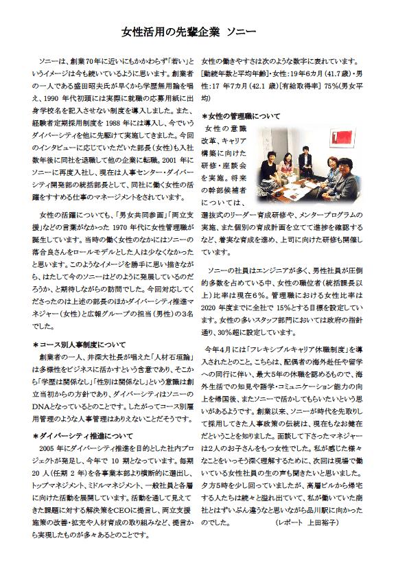 版下9)企業 ソニー訪問記 上田さん