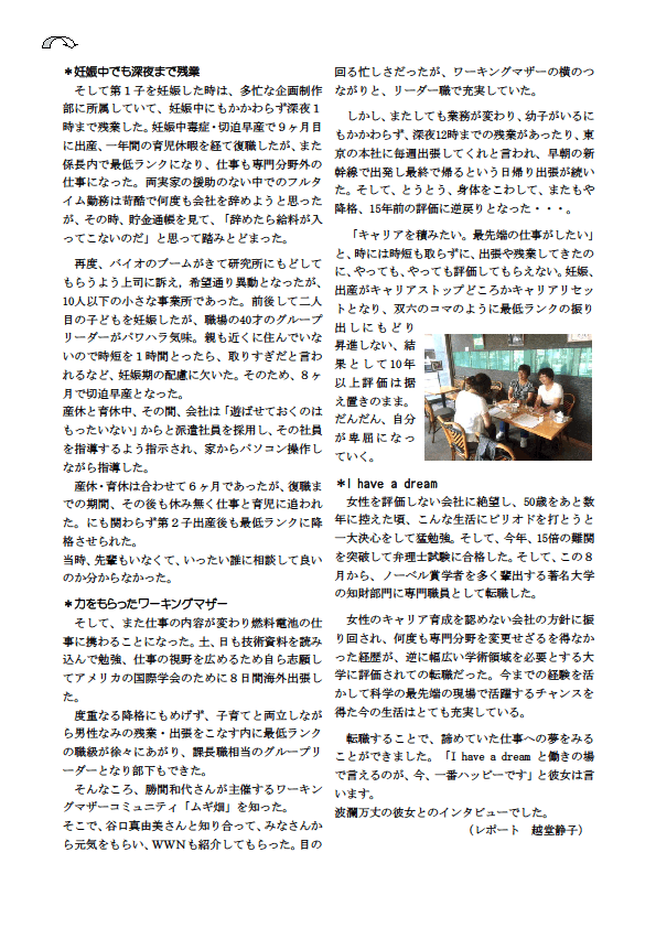 インタビュー企業・働く女性3
