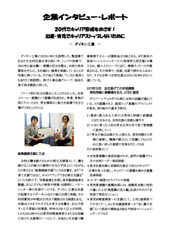 インタビュー企業・働く女性1