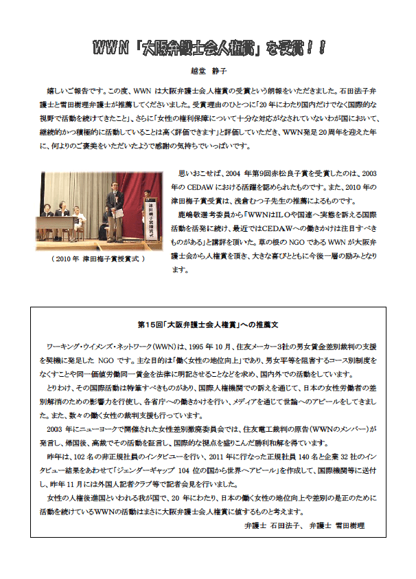 3)WWN「大阪弁護士会人権賞」を受賞!! 越堂