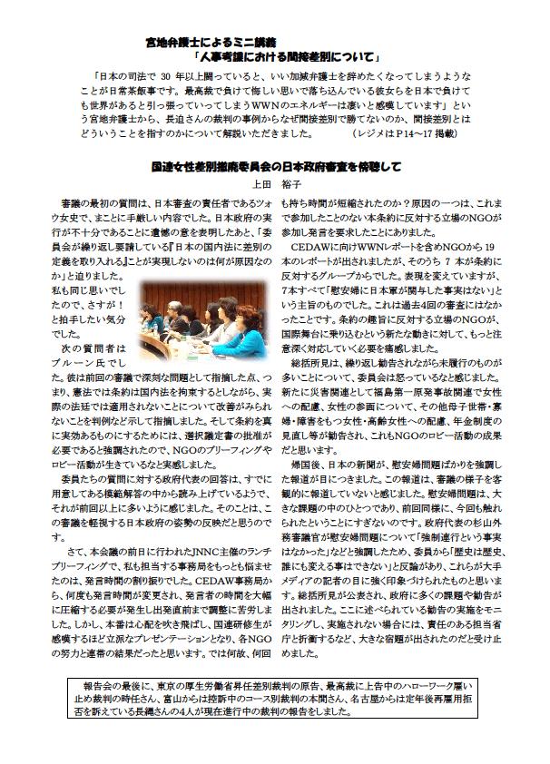 CEDAW報告会② 1