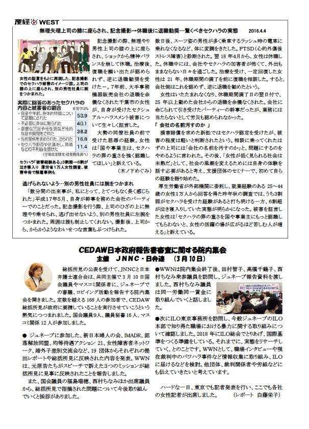 記者会見②産経、院内集会