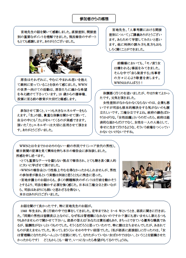 CEDAW報告会② 2