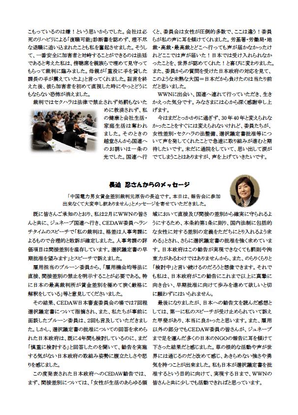 CEDAW報告会① 2