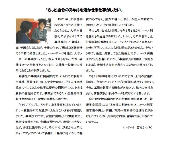 ①働く女性インタビュー3