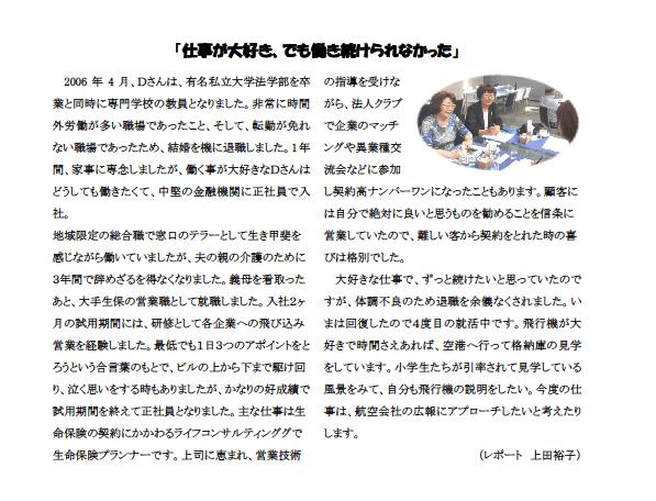 ①働く女性インタビュー4