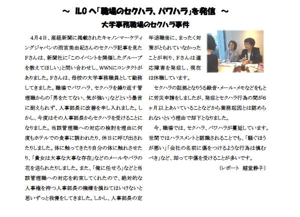 ②働く女性インタビュー1