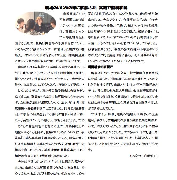 ②働く女性インタビュー5