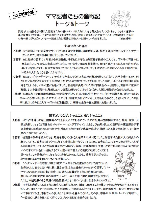 10.11)ママさん記者たち奮戦記