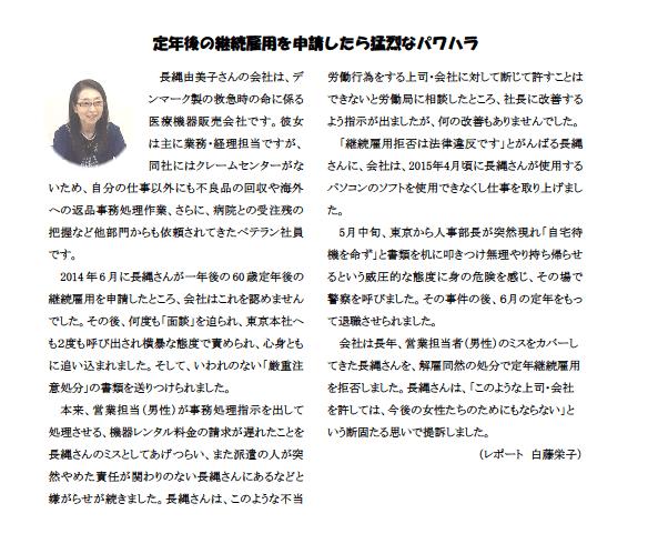 ②働く女性インタビュー3