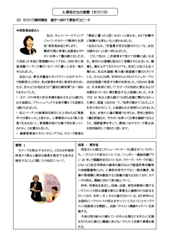 12~13)質疑応答原告たちの実態(セクハラスピーチ)1