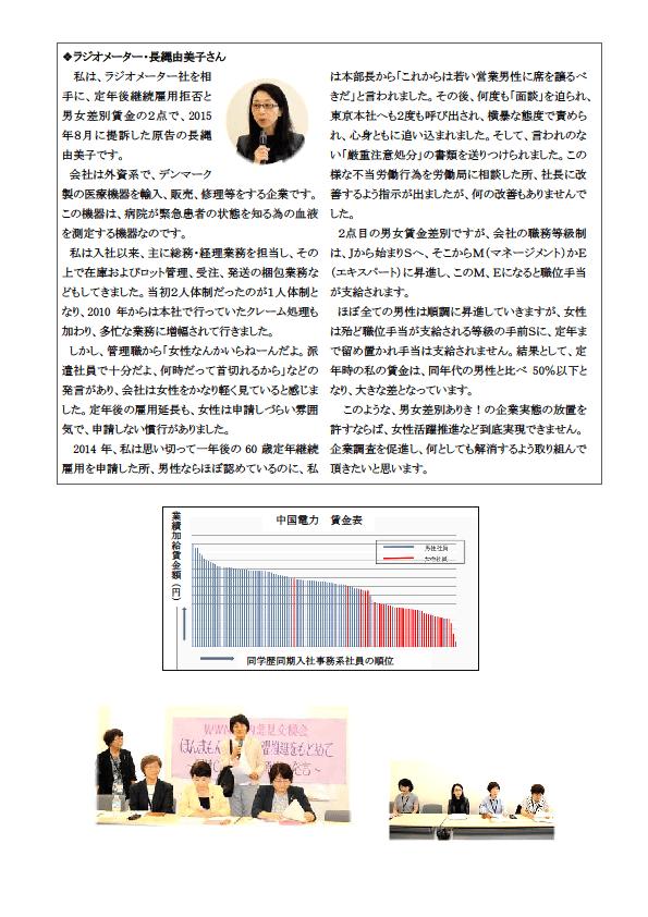 9~10)質疑応答 原告たちの実態(賃金差別スピーチ))2