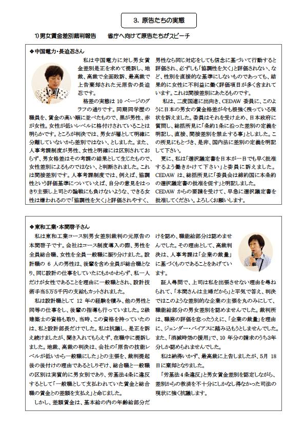 9~10)質疑応答 原告たちの実態(賃金差別スピーチ))1