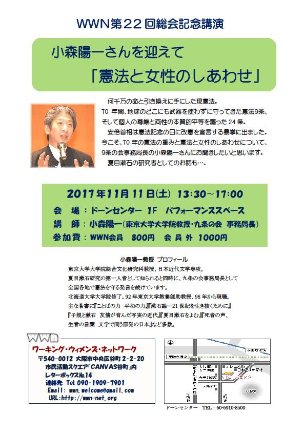 2017.11.11. 22回記念講演小森陽一教授