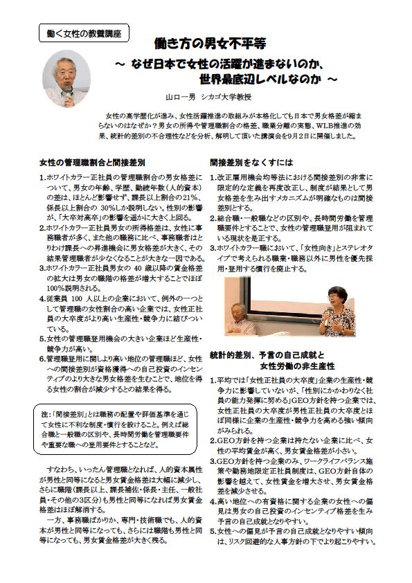 4~6)働き方の男女不平等 山口先生修正1