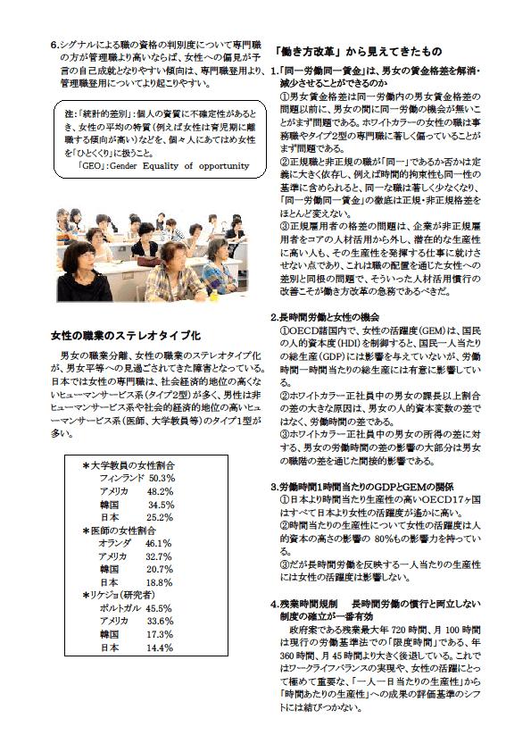 4~6)働き方の男女不平等 山口先生修正2