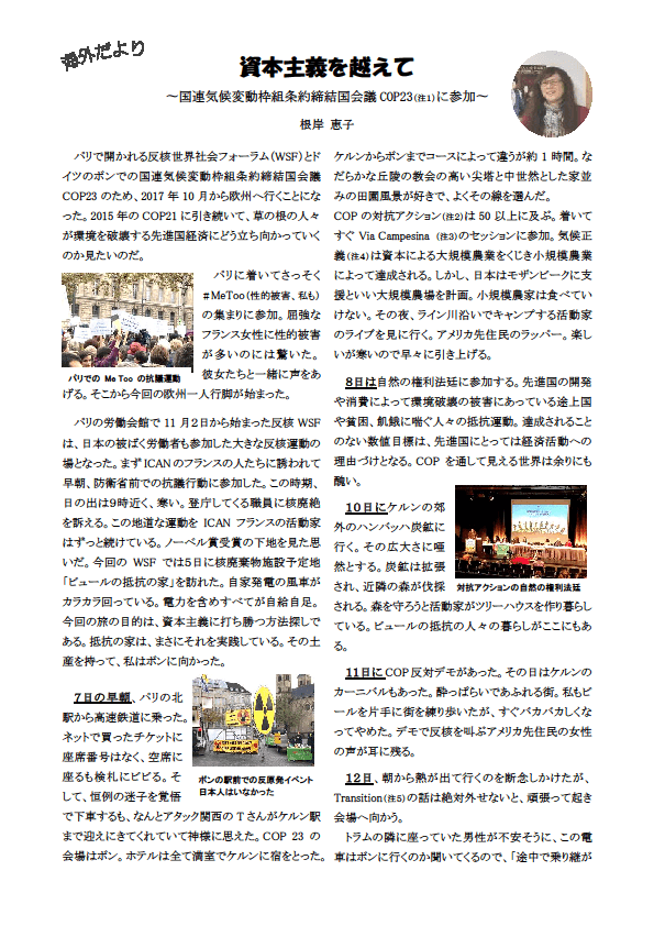 10 11)海外だより根岸さん1 24 (002)-1