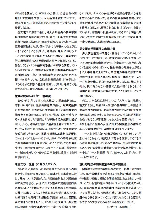 6 7)宮地先生講演(クレオ大阪)1 24-2