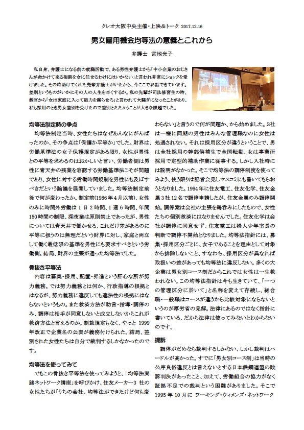 6 7)宮地先生講演(クレオ大阪)1 24-1
