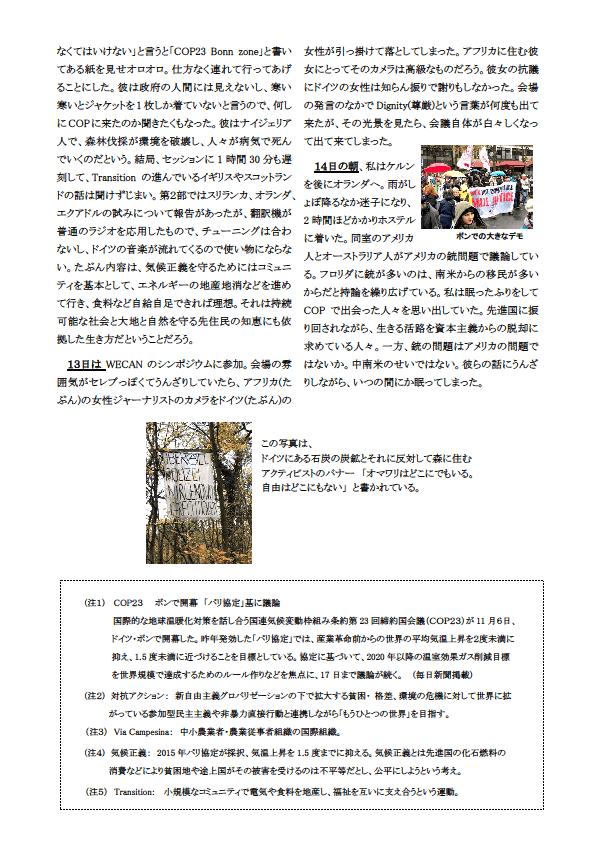 10 11)海外だより根岸さん1 24 (002)-2