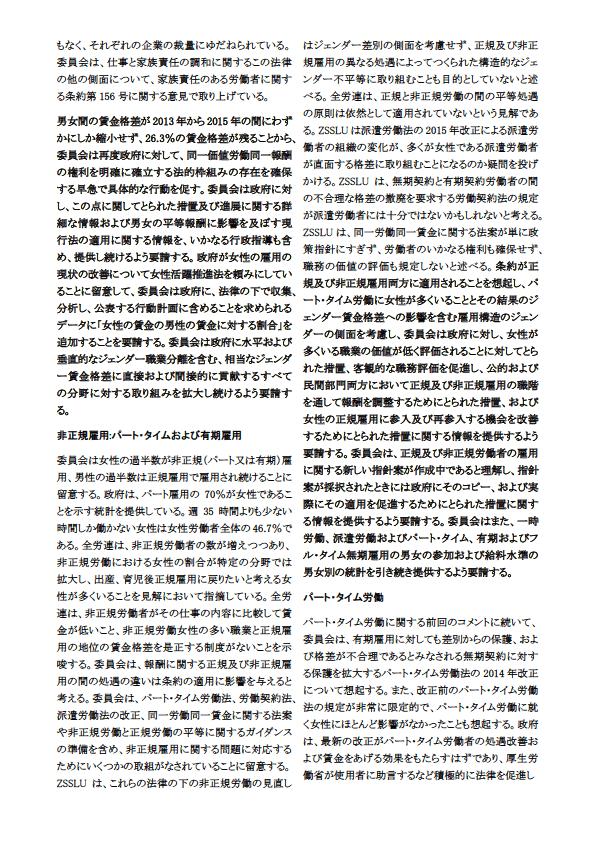 18~21)ILOから最新情報3