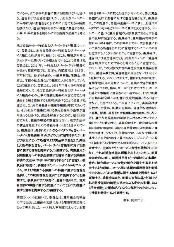 18~21)ILOから最新情報4