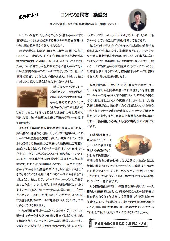 13)海外だより ロンドン猫民宿繫昌記 加藤あつ子1