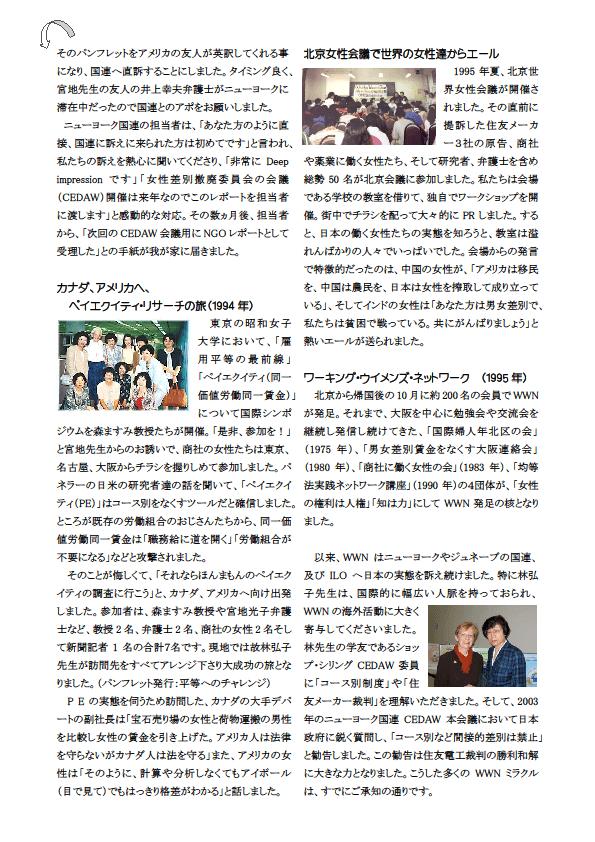 10~12)My story 越堂静子3