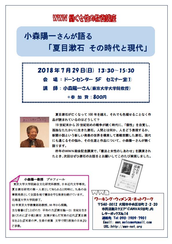 2018..7. 29 働く女性の教養講座 小森陽一教授