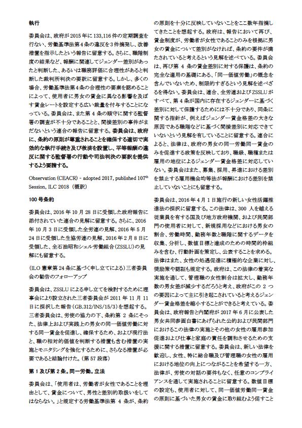 18~21)ILOから最新情報2