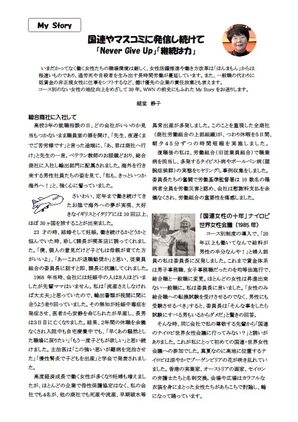 10~12)My story 越堂静子1