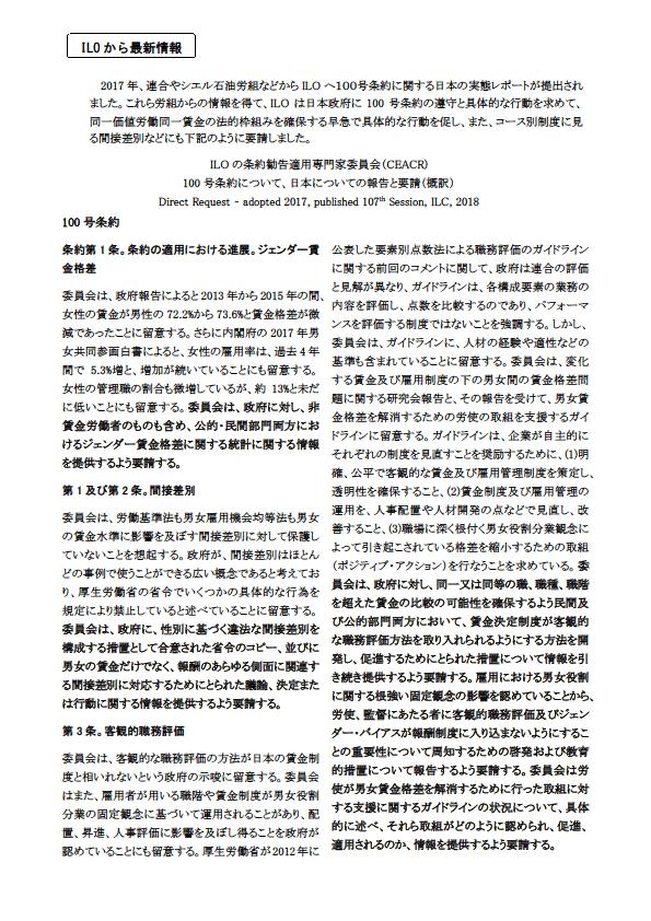 18~21)ILOから最新情報1