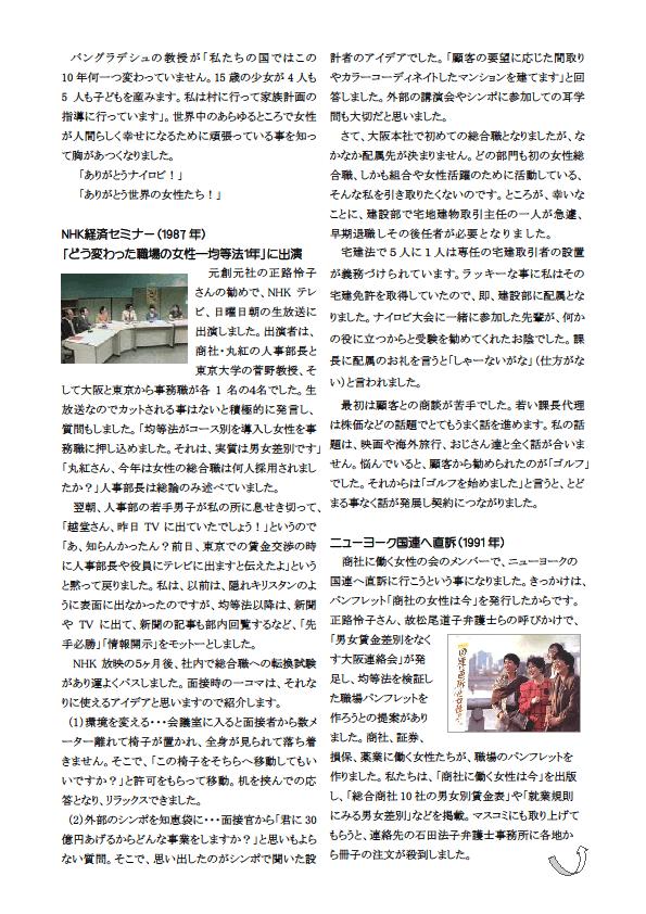 10~12)My story 越堂静子2