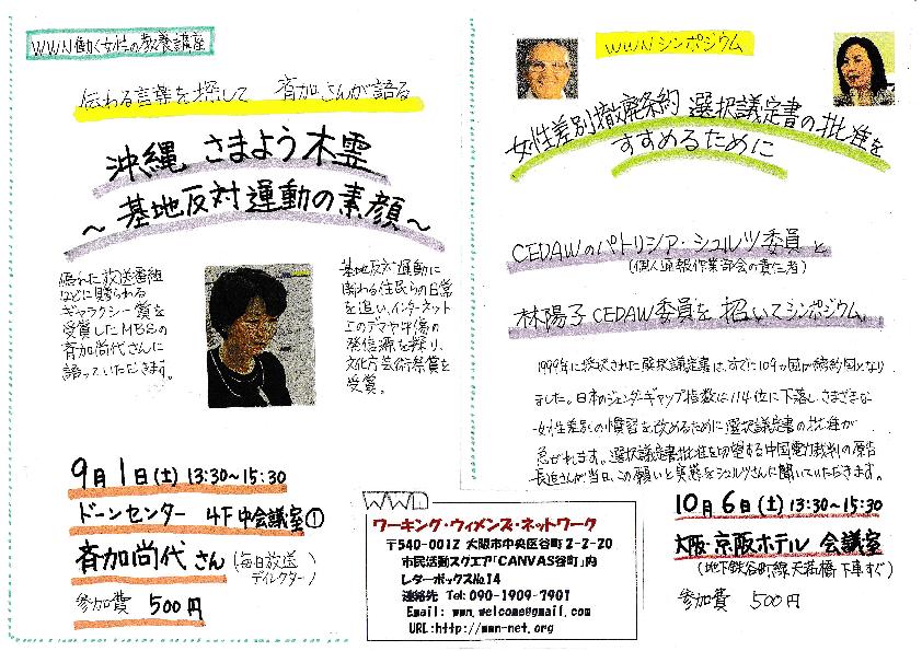 斉加さん0901-2