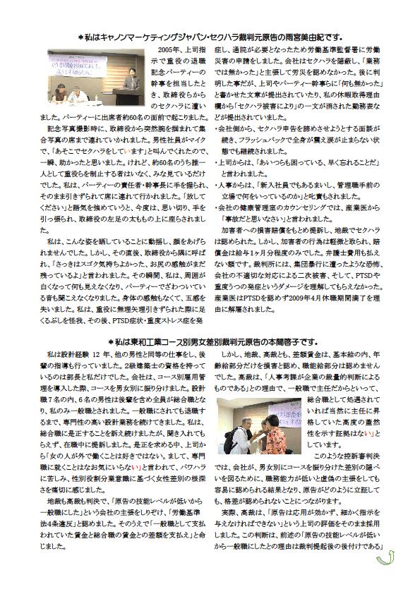 6~9)山下泰子さん&原告たち(越堂修正)2