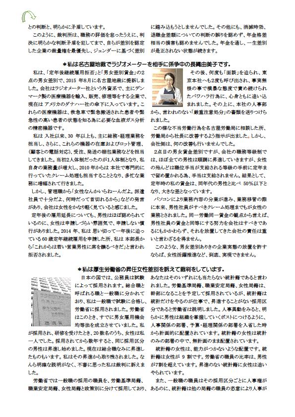 6~9)山下泰子さん&原告たち(越堂修正)3