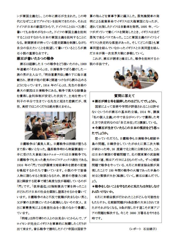 10~11)小森さんが語る「夏目漱石 その時代と現代」(小森先生修正)2