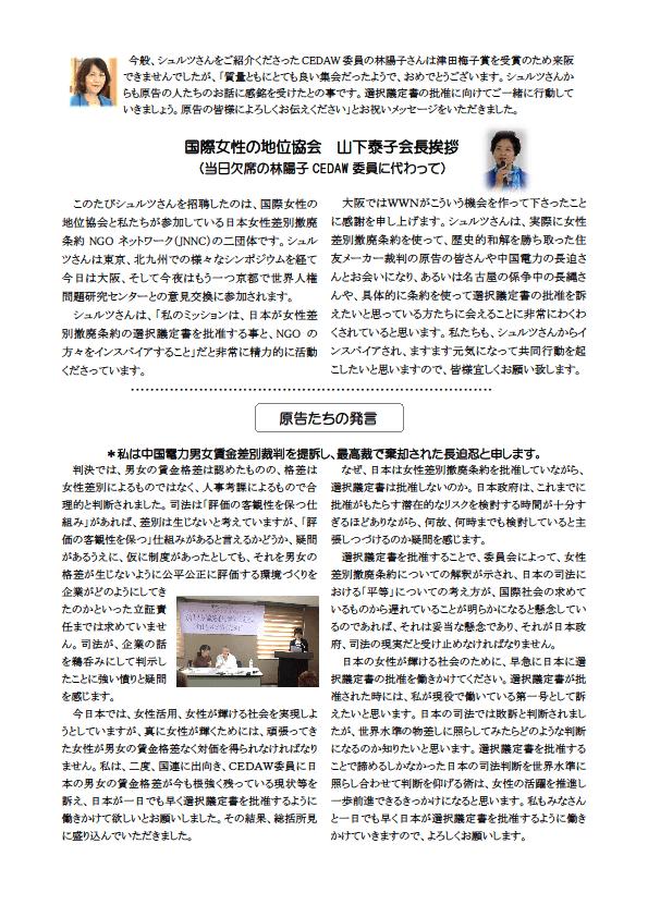 6~9)山下泰子さん&原告たち(越堂修正)1