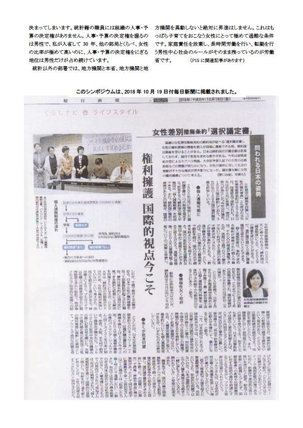 6~9)山下泰子さん&原告たち(越堂修正)4