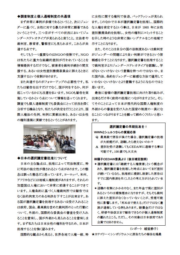 2~5)シュルツさん講演(岡田さん修正)4