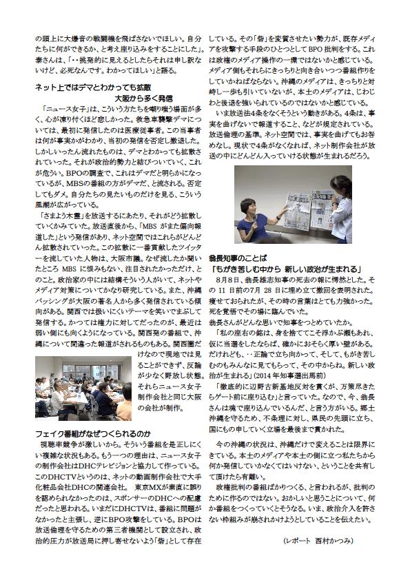 12~13) 教養講座 斉加さん 10.23 2png