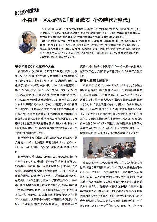 10~11)小森さんが語る「夏目漱石 その時代と現代」(小森先生修正)1