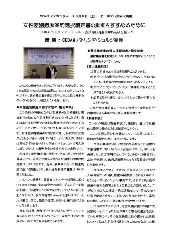 2~5)シュルツさん講演(岡田さん修正)1
