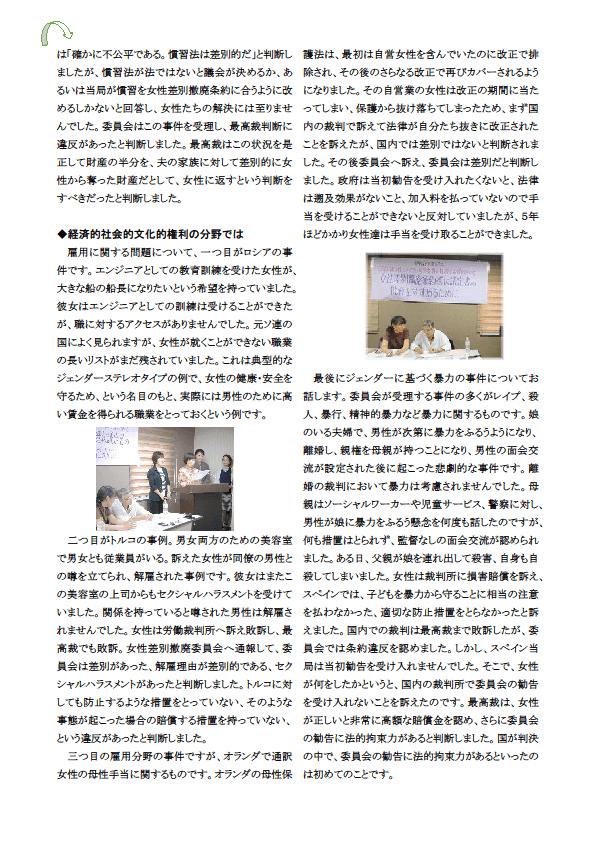 2~5)シュルツさん講演(岡田さん修正)3