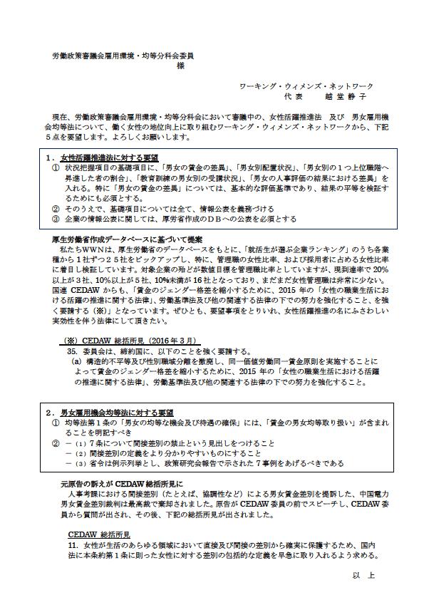 201812労働省への要望書