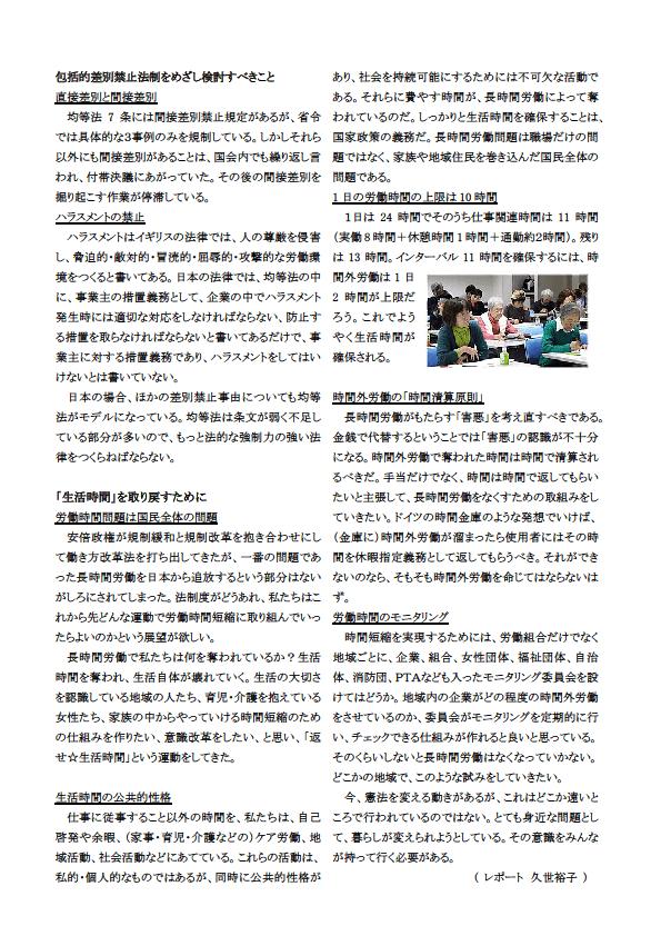 4~7)ほんまもんの女性活躍と広げよう平和憲法 久世(浅倉先生修正)4